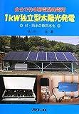 自分で作る蓄電型発電所 1kW独立型太陽光発電―付・雨水の飲料水化 画像