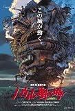 150ピース ジグソーパズルスタジオジブリ作品ポスターコレクション ハウルの動く城 ミニパズル(10x14.7cm)