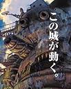 スタジオジブリ作品ポスターコレクション 150ピースミニパズル ハウルの動く城 150-G39