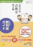 318 高等学校古典B漢文編―明治書院版教科書ガイド