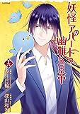 妖怪アパートの幽雅な日常(16) (シリウスコミックス)