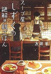 スープ屋しずくの謎解き朝ごはん (宝島社文庫 『このミス』大賞シリーズ)