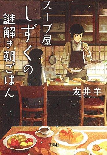 スープ屋しずくの謎解き朝ごはん (宝島社文庫 『このミス』大賞シリーズ)の詳細を見る