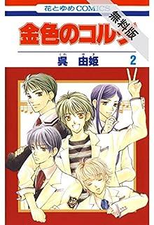 金色のコルダ【期間限定無料版】 2 (花とゆめコミックス)