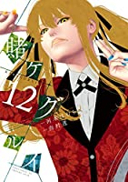 賭ケグルイ 12巻 (デジタル版ガンガンコミックスJOKER)