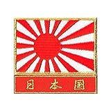 ミリタリーワッペン海軍旗Sゴールド+日本国ネーム赤セット