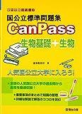 国公立標準問題集CanPass生物基礎+生物 (駿台受験シリーズ)