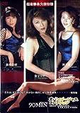 麒麟堂 オバンゴージャス コレクション 藤島奈緒・金子リサ・神谷麗子(DVD)ADGCJ-01