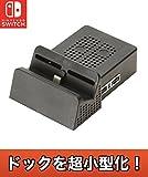 Amazon.co.jp【E-game】 新型 Nintendo switch Dock ニンテンドースイッチドック LED対応 置換ケース 代わりケース 小型化変換キット & 図解入り日本語説明書付き