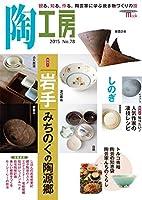 陶工房 No.78: 観る、知る、作る。陶芸家に学ぶ焼き物づくりの技 (SEIBUNDO Mook)