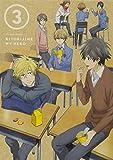 ひとりじめマイヒーロー 03 [DVD]
