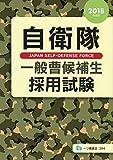 自衛隊一般曹候補生採用試験 [2018年度版]