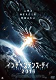 インデペンデンス・デイ2016 [DVD]