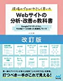 現場のプロがやさしく書いたWebサイトの分析・改善の教科書【最新Googleアナリティクス対応・増補改訂版】(仮)