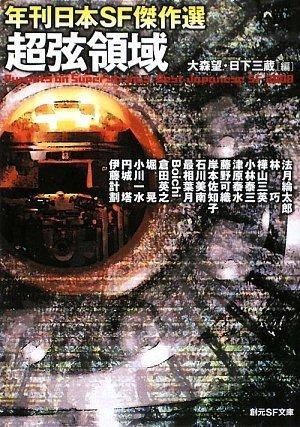 超弦領域 年刊日本SF傑作選 (創元SF文庫)