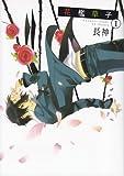 花檻草子 1 (シルフコミックス 34-1)