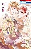黒伯爵は星を愛でる 10 (花とゆめコミックス)