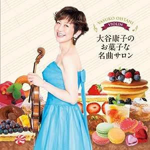大谷康子のお菓子なヴァイオリン・コンサート(仮)