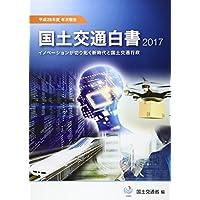 国土交通白書〈2017〉平成28年度年次報告