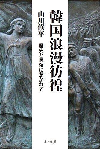 韓国浪漫彷徨 (歴史と民俗に惹かれて)の詳細を見る