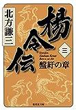 楊令伝 3 盤紆の章 (集英社文庫) 画像