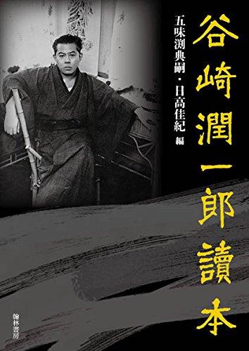 谷崎潤一郎読本の詳細を見る