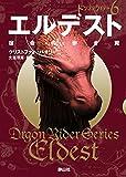 エルデスト 宿命の赤き翼 ドラゴンライダー (静山社文庫)
