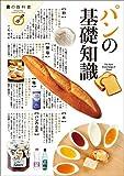 パンの基礎知識 エイムック