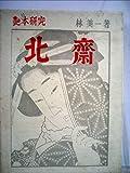 艶本研究〈北斎〉 (1968年)
