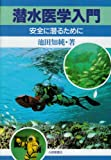 潜水医学入門―安全に潜るために