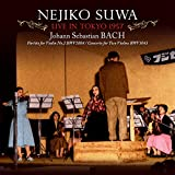 J.S.バッハ : 無伴奏ヴァイオリン・パルティータ 第2番 | 2つのヴァイオリンのための協奏曲 (NEJIKO SUWA / Live in Tokyo 1957 ~ Johann Sebastian Bach : Partita for Violin No.2 BWV1004 | Concerto for Two Violins BWV1043) [CD] [国内プレス] [日本語帯・解説付]