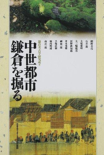 中世都市鎌倉を掘る