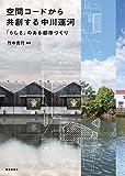空間コードから共創する中川運河