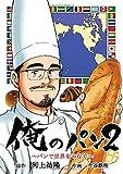 俺のパン2: パンで世界をつなぐ (MyISBN - デザインエッグ社)
