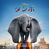 ダンボ (オリジナル・サウンドトラック)
