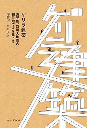 ゲリラ建築――謝英俊、四川大地震の被災地で家を建てる
