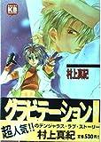 グラビテーション 5 (ソニー・マガジンズコミックス)