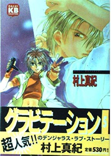 グラビテーション 5 (ソニー・マガジンズコミックス)の詳細を見る