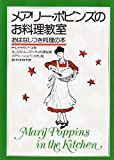 メアリー・ポピンズのお料理教室—おはなしつき料理の本