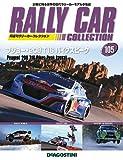 ラリーカーコレクション 105号 (プジョー・208 T16 パイクスピーク 2013) [分冊百科] (モデル付)