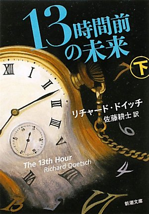 13時間前の未来〈下〉 (新潮文庫)の詳細を見る