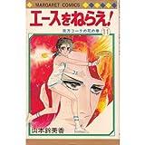 エースをねらえ! 11 宗方コーチの死の巻 (マーガレットコミックス 379)