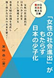 「女性の社会進出」がもたらす日本の少子化: 女性の社会進出は日本の少子化をさらに加速させる。専業主婦の役割を見直し強く豊かな日本の未来を繋ぐ