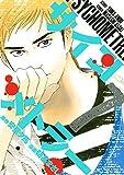 サイコメトラー(7) (ヤングマガジンコミックス)