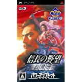 KOEI The BEST 信長の野望 烈風伝 with パワーアップキット - PSP