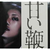 甘い鞭  映画パンフレット 監督 石井 隆 キャスト 壇蜜