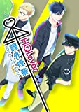 HQ Lover 課外授業 (gruppo comics)