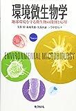 環境微生物学―地球環境を守る微生物の役割と応用