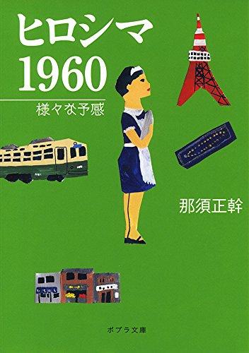 ([な]13-3)ヒロシマ 1960 (ポプラ文庫)の詳細を見る