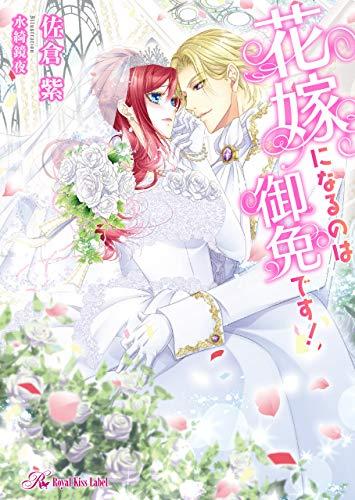 花嫁になるのは御免です!【初回限定SS付】【イラスト付】 (ロイヤルキス)